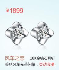 风车之恋 - 白18K金 14分钻石耳钉