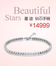 星迹 - 白18K金 1.18克拉钻石手链