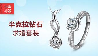 半克拉求婚钻石套装