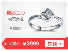 蕙质兰心 - 白18K金30分钻石女戒团购