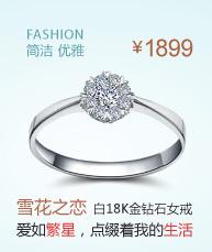 雪花之恋 - 白18K金 15分钻石女戒
