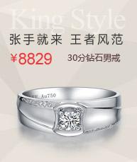 王者风范 - 白18K金 30分钻石男戒
